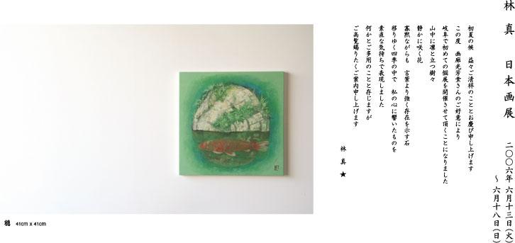 林真 日本画展