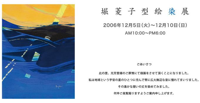 堀菱子型絵染展