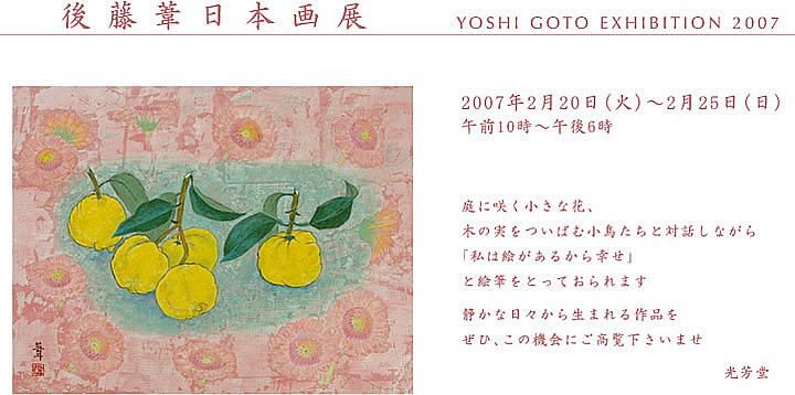 後藤葦日本画展