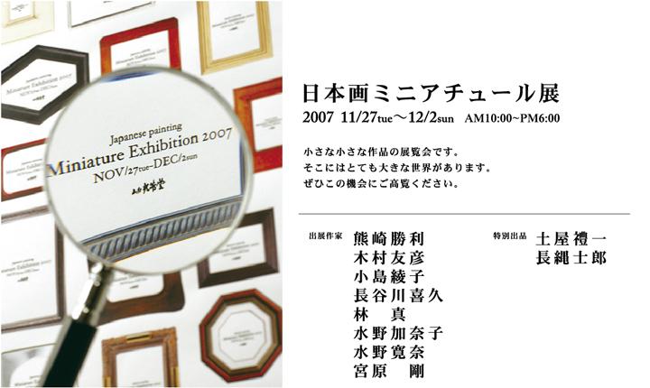 日本画ミニアチュール展