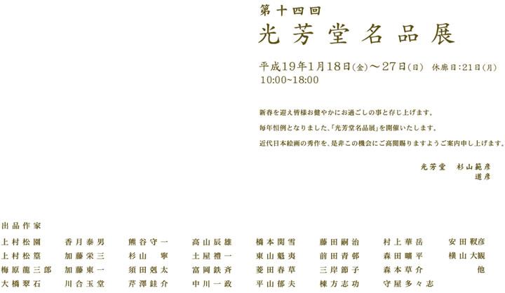 第十四回 光芳堂名品展