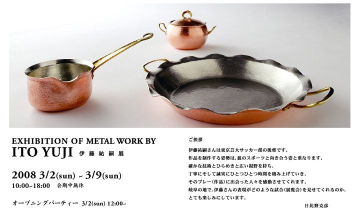 ITO YUJI 伊藤祐嗣展