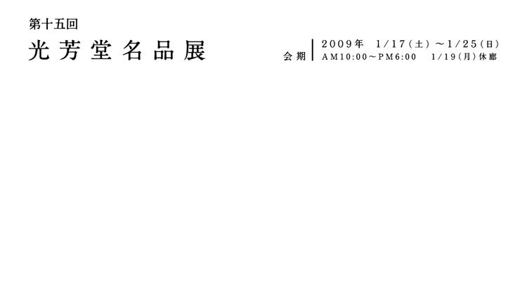 第十五回 光芳堂名品展