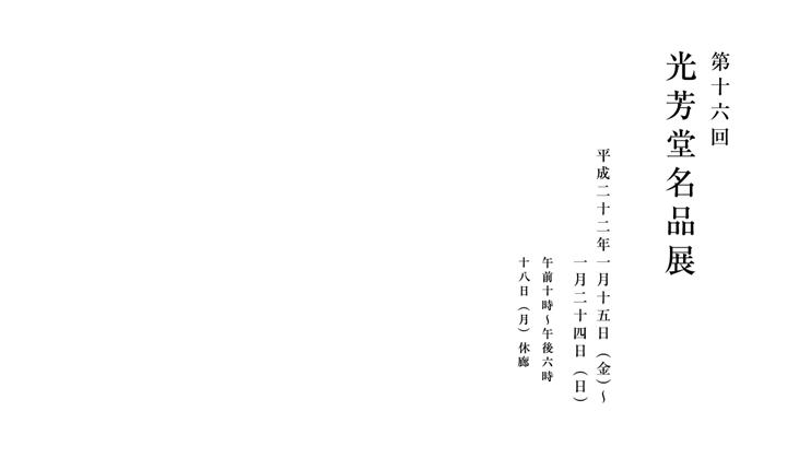 第十六回 光芳堂名品展