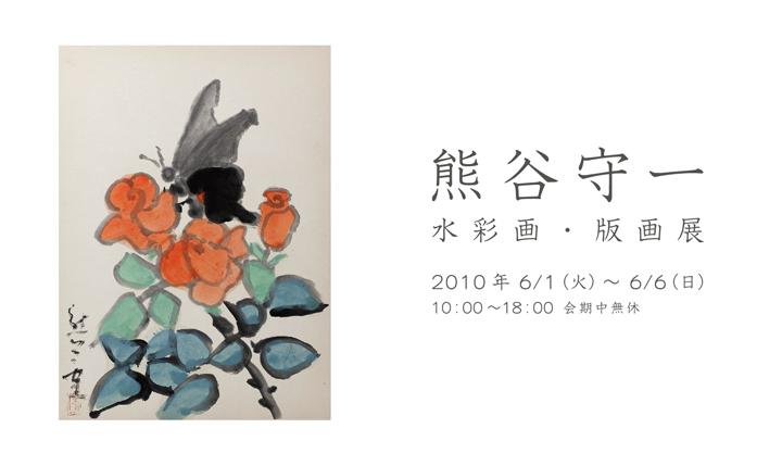 熊谷守一 水彩画・版画展