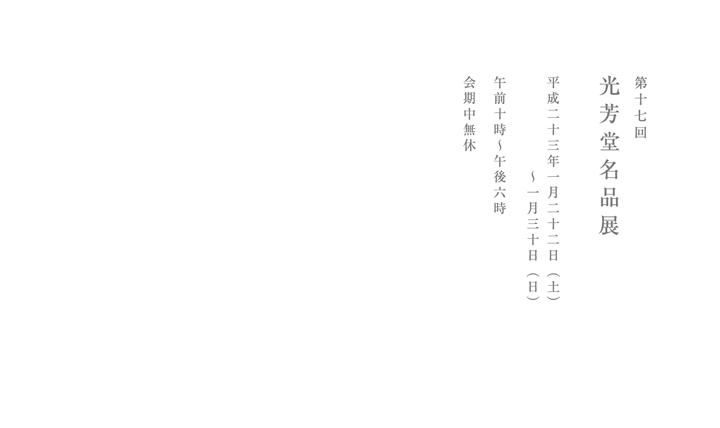 第十七回 光芳堂名品展