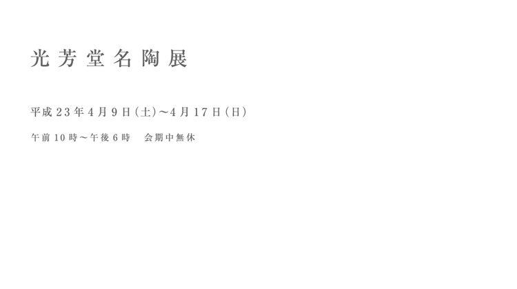 光芳堂名陶展