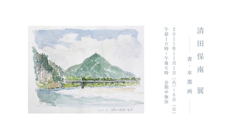 清田保南展 -書・水墨画-