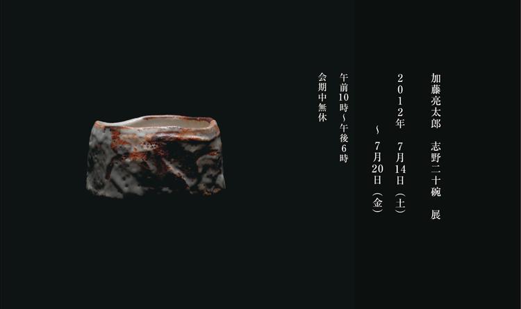 加藤亮太郎 志野二十碗 展