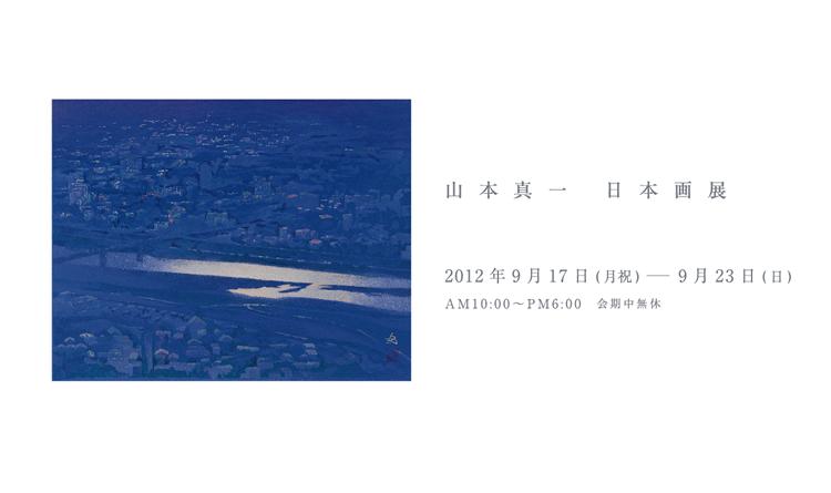 山本真一 日本画展