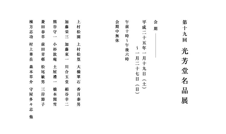 第19回 光芳堂名品展