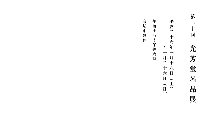 光芳堂名品展