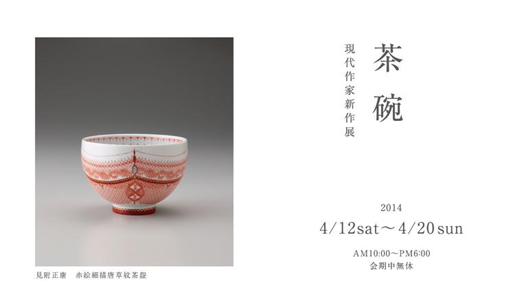 茶碗 現代作家新作展