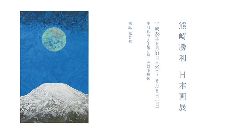 熊崎勝利 日本画展