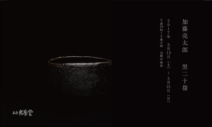 加藤亮太郎 黒二十盆